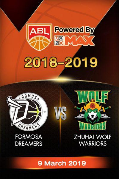 Formosa Dreamers VS Zhuhai Wolf Warriors (2019) ฟอร์โมซ่า ดรีมเมอร์ส VS วูฟ วอริเออร์