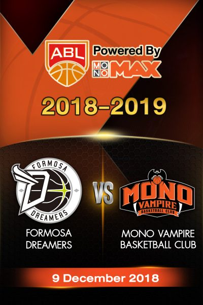 Formosa Dreamers VS Mono Vampire Basketball Club ฟอร์โมซ่า ดรีมเมอร์ส vs โมโน แวมไพร์