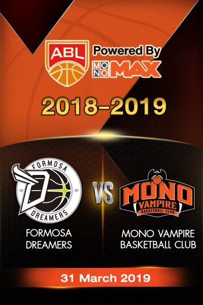 Playoffs - Formosa Dreamers VS Mono Vampire Basketball Club Playoffs - ฟอร์โมซ่า ดรีมเมอร์ส VS โมโน แวมไพร์
