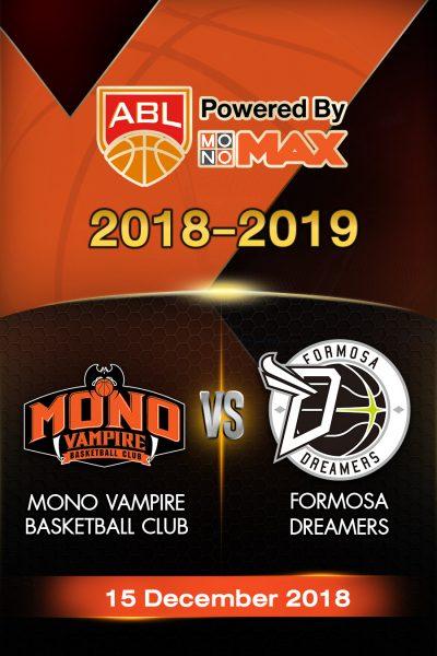 Mono Vampire Basketball Club VS Formosa Dreamers โมโน แวมไพร์ vs ฟอร์โมซ่า ดรีมเมอร์ส