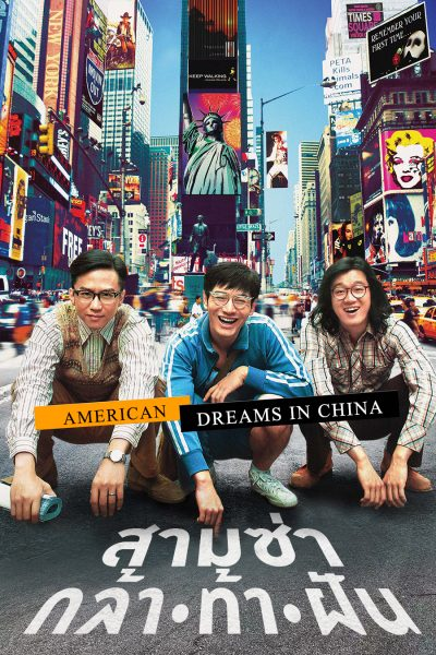 หนัง American Dreams In China