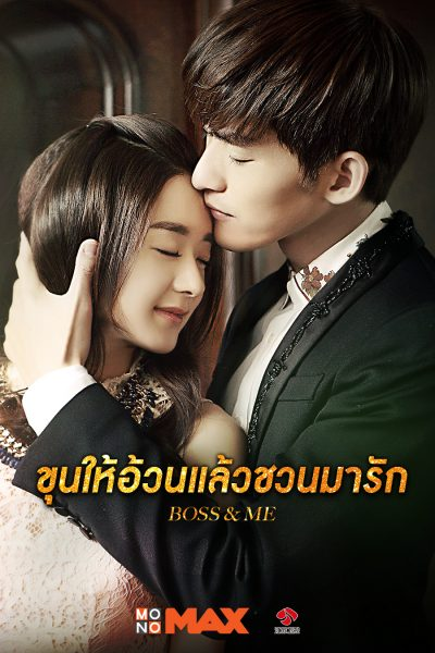 Boss & Me Boss & Me Episode 1