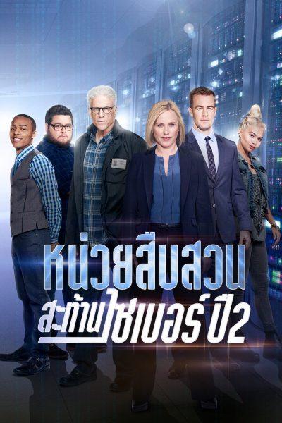 หนัง CSI Cyber S.02 หน่วยสืบสวนสะท้านไซเบอร์ ปี 2