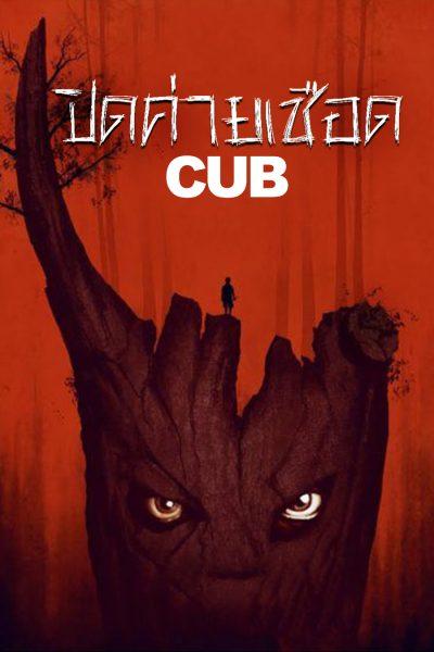 หนัง Cub ปิดค่ายเชือด