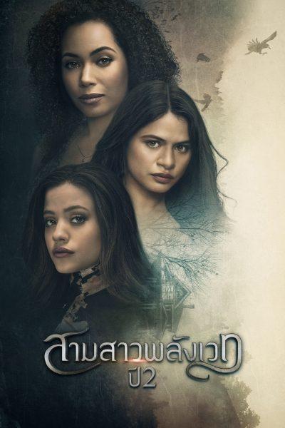 Charmed S.02 สามสาวพลังเวท ปี 2