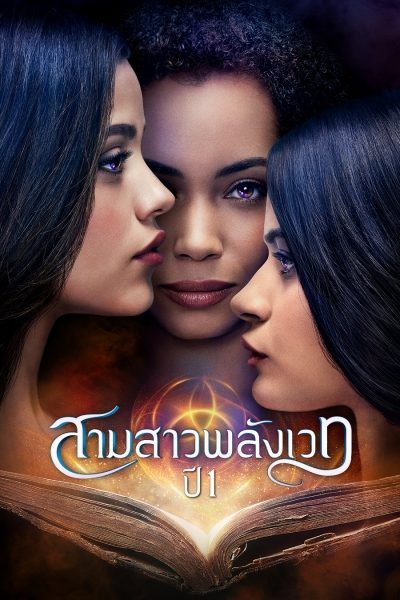 Charmed S.01 Charmed S.01 Ep. 01