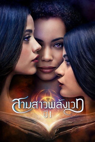 Charmed S.01 สามสาวพลังเวท ปี 1