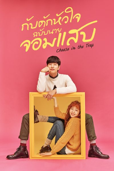 Cheese in the Trap Cheese in the Trap EP.1