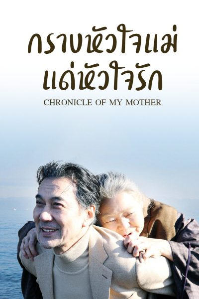 Chronicle Of My Mother กราบหัวใจแม่ แด่หัวใจรัก
