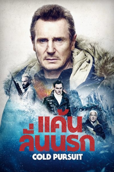 หนัง Cold Pursuit (aka Hard Powder)