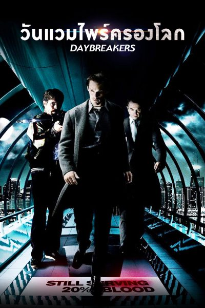 Daybreakers วั�