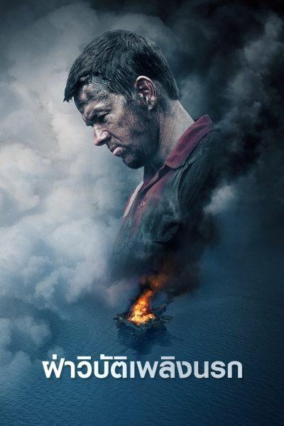 หนัง Deepwater Horizon ฝ่าวิบัติเพลิงนรก
