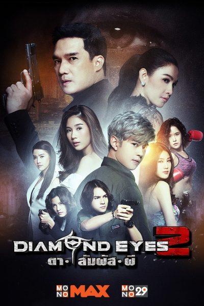 ตาสัมผัสผี 2 Diamond Eyes 2