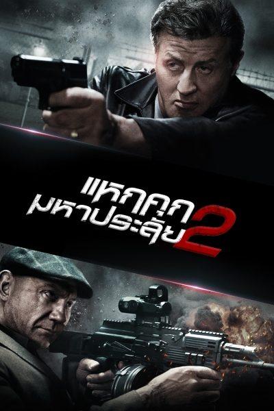 หนัง Escape Plan 2 แหกคุกมหาประลัย 2