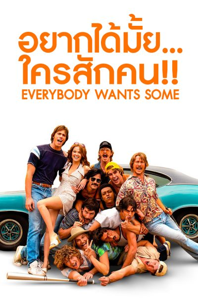 หนัง Everybody Wants Some!!