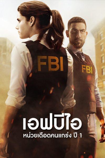 FBI S.01 เอฟบีไอ หน่วยเดือดคนแกร่ง ปี 1
