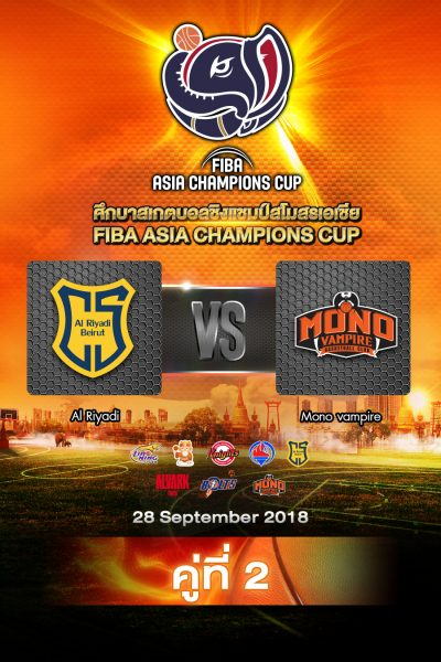 Al Riyadi vs Mono Vampire Basketball Club อัล-ริยาดี vs โมโน แวมไพร์
