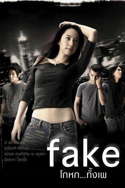 หนัง Fake โกหกทั้งเพ