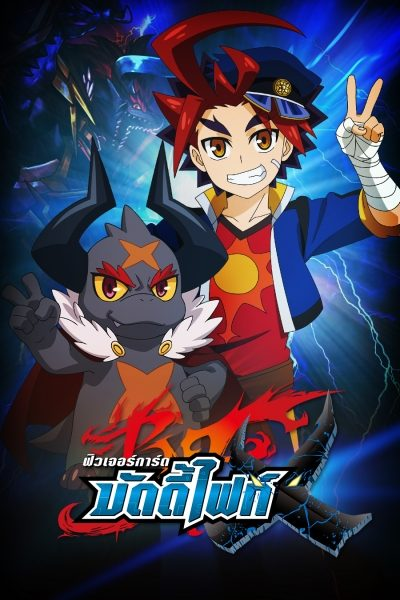 Futurecard Buddyfight X Futurecard Buddyfight X Ep.21