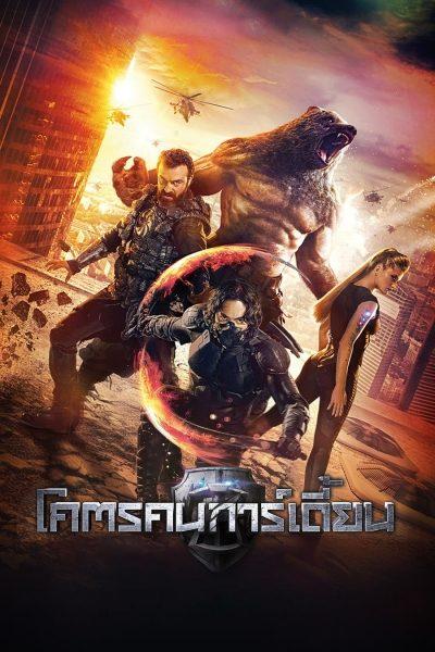 หนัง Guardians โคตรคนการ์เดี้ยน