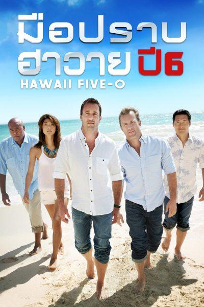 หนัง Hawaii Five O S.06 มือปราบฮาวาย ปี 6