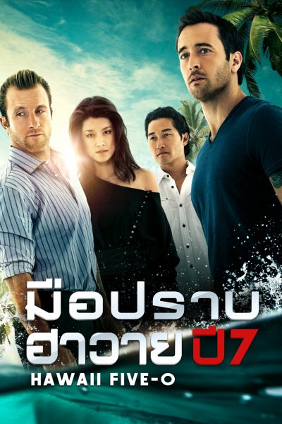 หนัง Hawaii Five O S.07