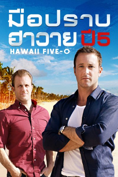Hawaii Five O S.05 Hawaii Five O S.05 Ep.16