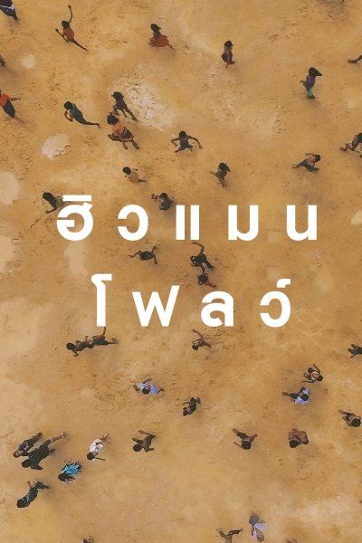 หนัง HUMAN FLOW ฮิวแมนโฟลว์