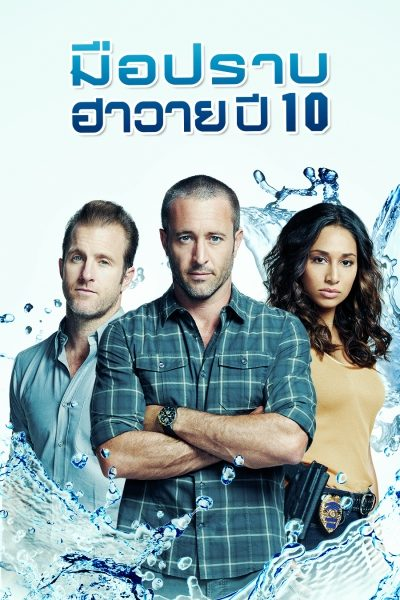 Hawaii Five O S.10 Hawaii Five O S.10