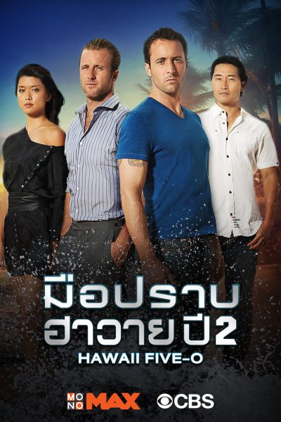 Hawaii Five O S.02 Hawaii Five O S.02 Ep.01