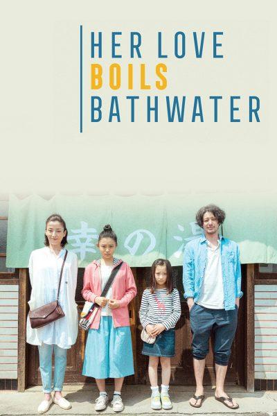 หนัง Her Love Boils Bathwater 60 วัน เราจะมีกันตลอดไป