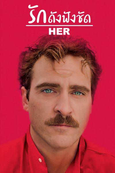 หนัง Her รักดังฟังชัด