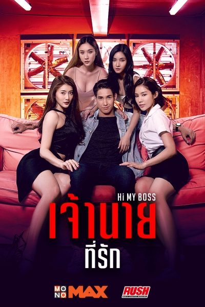 หนัง Rush Mini Series : Hi My Boss