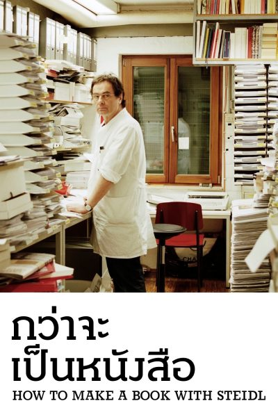 หนัง How to Make a Book with Steidl