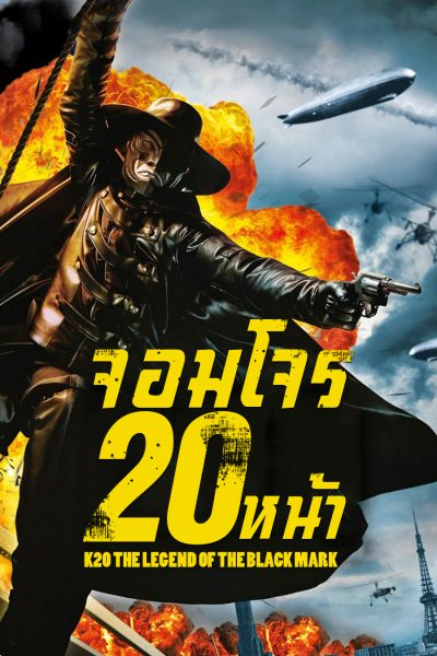 K20 The Legend of the black mark จอมโจร 20 หน้า