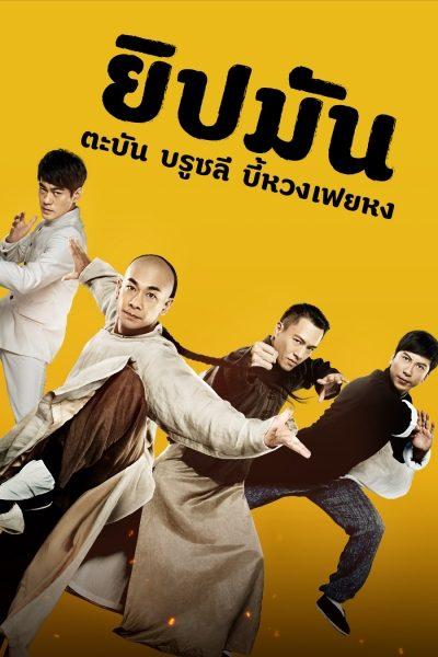 ยิปมันตะบันบรู๊ซลีบี้หวงเฟยหง Kung Fu League