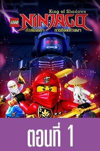 หนัง LEGO Ningjago King of Shadows ตัวต่อนินจา ภารกิจสะท้านเงา