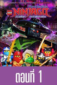 หนัง LEGO Ninjago Way of the Ninja ตัวต่อนินจา แสบซ่าส์สะท้านเมือง