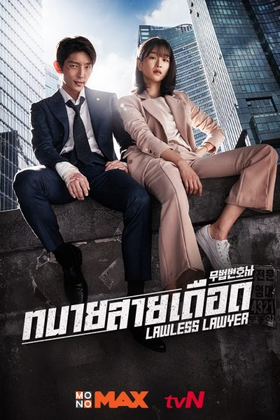 Lawless Lawyer Lawless Lawyer Episode 08