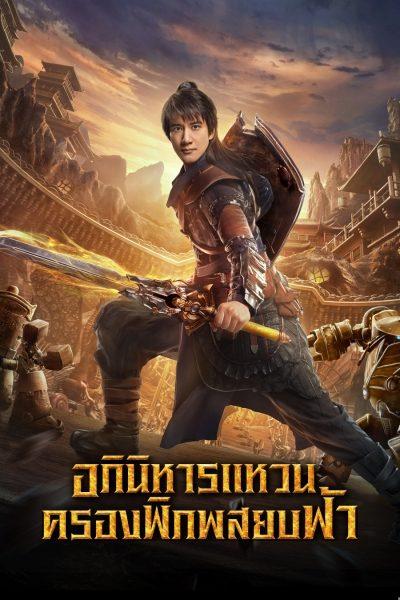 Legend of the Ancient Sword Legend of the Ancient Sword