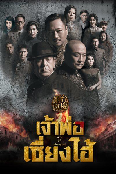 หนัง เจ้าพ่อเซี่ยงไฮ้ ep.1