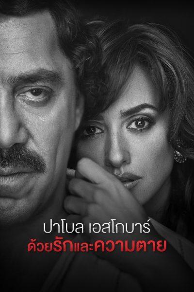 หนัง Loving Pablo ปาโบล เอสโกบาร์ ด้วยรักและความตาย