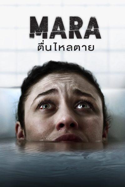 หนัง Mara