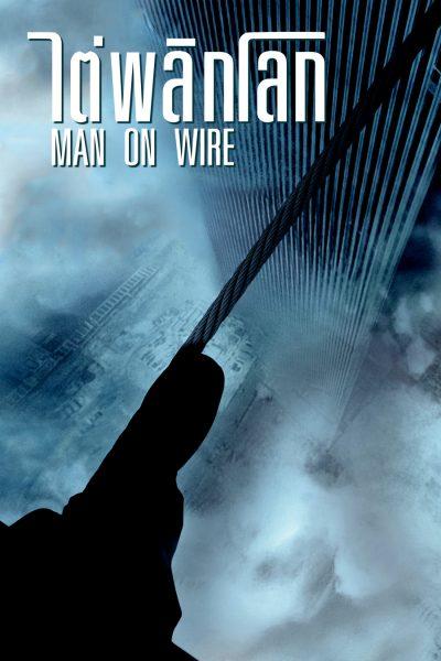 หนัง Man on Wire