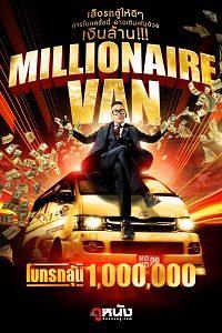 Millionaire Van โบกรถลุ้นล้าน