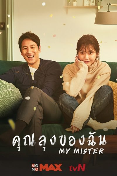 My Mister My Mister Episode 01