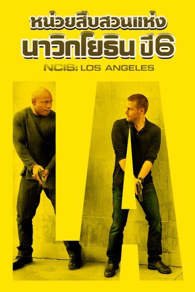 หนัง NCIS: Los Angeles S.06 หน่วยสืบสวนแห่งนาวิกโยธิน ปี6
