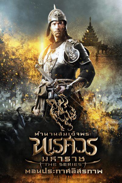 หนัง ตำนานสมเด็จพระนเรศวรมหาราชเดอะซีรีส์ ภาคประกาศอิสรภาพ King Naresuan The Series 2