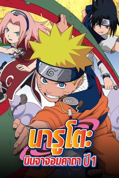 Naruto S.01 Naruto S.01
