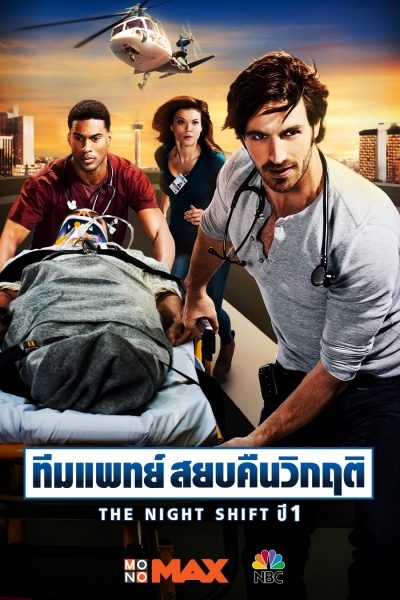 The Night Shift S.01 The Night Shift S.01 Ep.01